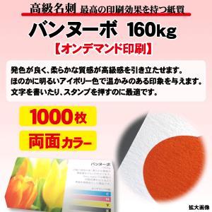 高級名刺 1000枚 両面 バンヌーボ160kg
