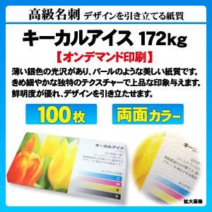 高級名刺 100枚 両面 キーカルアイス172kg|goods-pro
