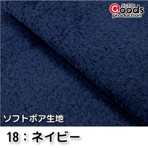 【入手困難】ソフトボア生地 S-0018 ネイビー|goods-pro