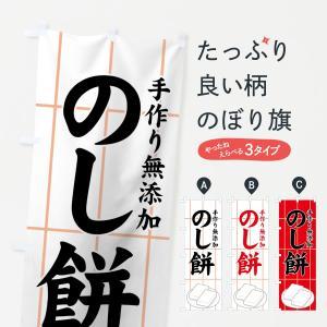 のぼり旗 のし餅 goods-pro