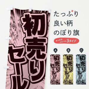 のぼり旗 初売りセール/漫画・コミック・チラシ風|goods-pro