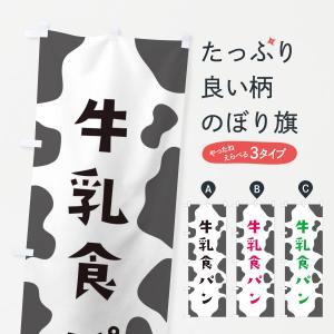 のぼり旗 牛乳食パン goods-pro