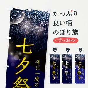 のぼり旗 七夕祭り|goods-pro