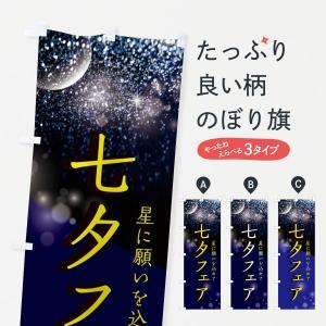 のぼり旗 七夕フェア|goods-pro