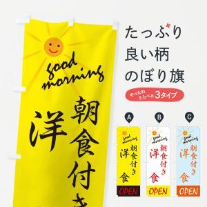のぼり旗 洋食|goods-pro