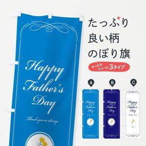 のぼり旗 父の日|goods-pro