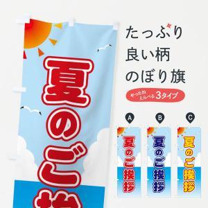 のぼり旗 夏のご挨拶|goods-pro