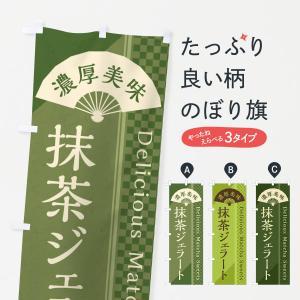 のぼり旗 抹茶ジェラート/抹茶スイーツ|goods-pro