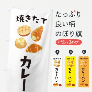 のぼり旗 カレーパン|goods-pro