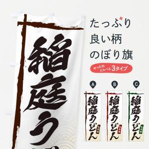 のぼり旗 稲庭うどん|goods-pro