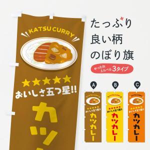 のぼり旗 カツカレー goods-pro