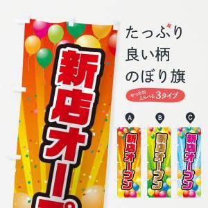 のぼり旗 新店オープン|goods-pro