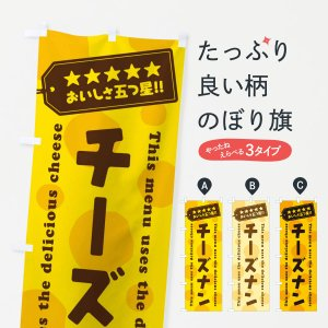のぼり旗 チーズナン|goods-pro