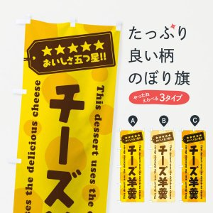 のぼり旗 チーズ羊羹/チーズスイーツ goods-pro