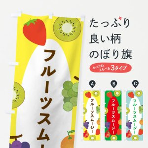 のぼり旗 フルーツスムージー|goods-pro