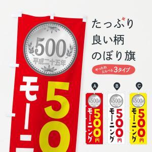 のぼり旗 モーニングワンコイン|goods-pro