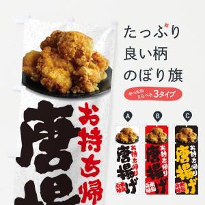 のぼり旗 唐揚げ/お持ち帰り/テイクアウト goods-pro