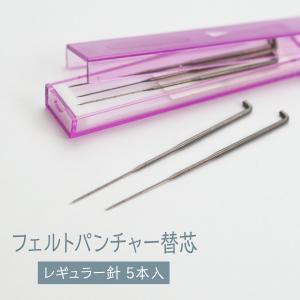 フェルトパンチャー替針 5本入 ニードル はり 羊毛フェルト goods-pro