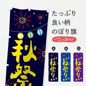 のぼり旗 秋祭り|goods-pro