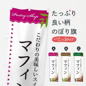 のぼり旗 マフィン goods-pro