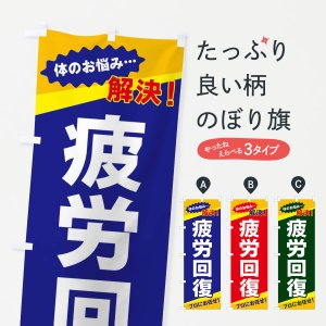 のぼり旗 疲労回復|goods-pro