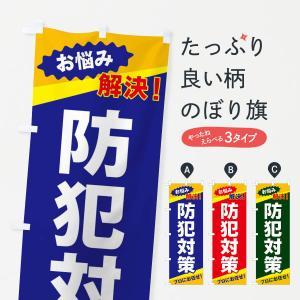 のぼり旗 防犯対策|goods-pro