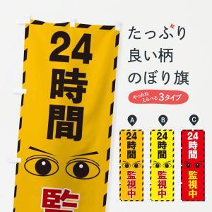 のぼり旗 24時間監視中|goods-pro