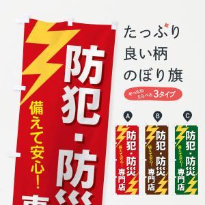 のぼり旗 防犯防災専門店|goods-pro