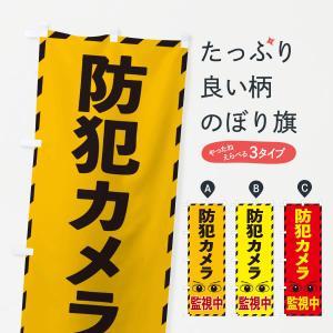 のぼり旗 防犯カメラ監視中|goods-pro