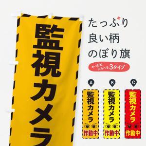 のぼり旗 監視カメラ作動中|goods-pro
