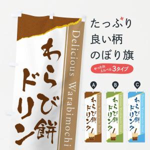 のぼり旗 わらび餅ドリンク goods-pro