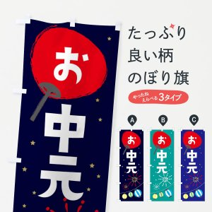 のぼり旗 お中元|goods-pro