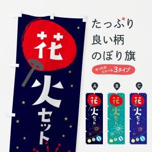 のぼり旗 花火セット|goods-pro