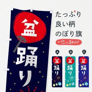 のぼり旗 盆踊り|goods-pro
