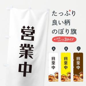 のぼり旗 パン屋さん営業中 goods-pro
