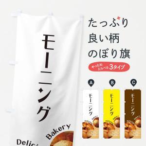 のぼり旗 パン・モーニング goods-pro