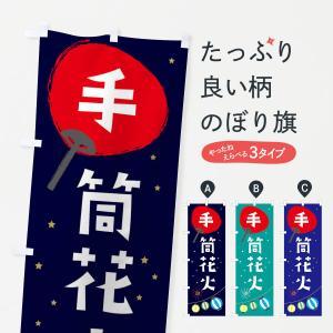 のぼり旗 手筒花火|goods-pro