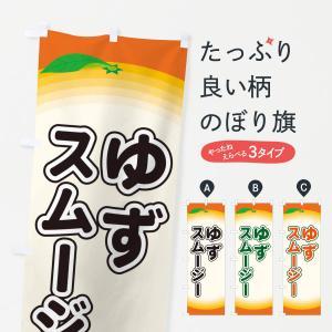 のぼり旗 ゆずスムージー|goods-pro