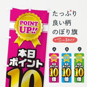 のぼり旗 本日ポイント10倍|goods-pro