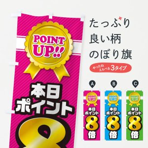 のぼり旗 本日ポイント8倍|goods-pro