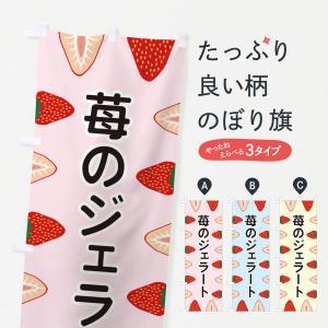 のぼり旗 苺のジェラート|goods-pro