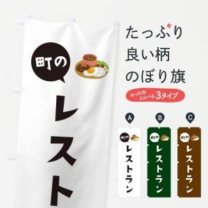 のぼり旗 レストラン|goods-pro