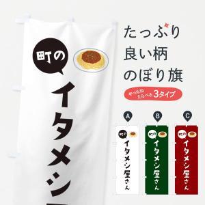 のぼり旗 イタメシ屋さん|goods-pro