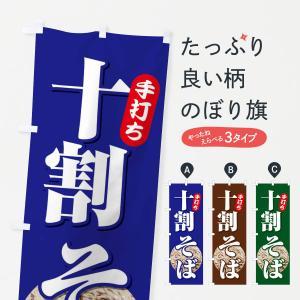 のぼり旗 十割そば|goods-pro
