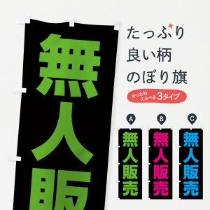 のぼり旗 無人販売|goods-pro