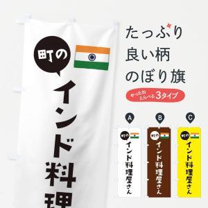のぼり旗 インド料理屋さん|goods-pro