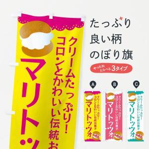 のぼり旗 マリトッツォ|goods-pro