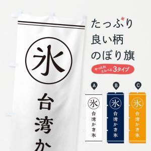 のぼり旗 氷/台湾かき氷|goods-pro