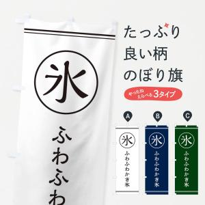 のぼり旗 氷/ふわふわかき氷 goods-pro