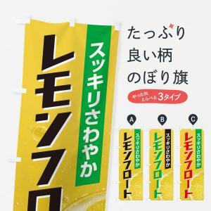 のぼり旗 レモンフロート|goods-pro
